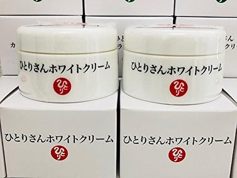色中フロンティア銀座まるかん ひとりさんホワイトクリーム 2個セット 【只今 ひとりさんの詩 ポストカードプレゼント中で~す】
