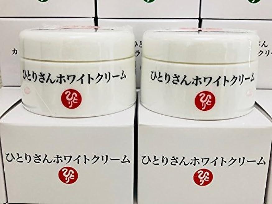 普通に受け継ぐ区銀座まるかん ひとりさんホワイトクリーム 2個セット 【只今 ひとりさんの詩 ポストカードプレゼント中で~す?】