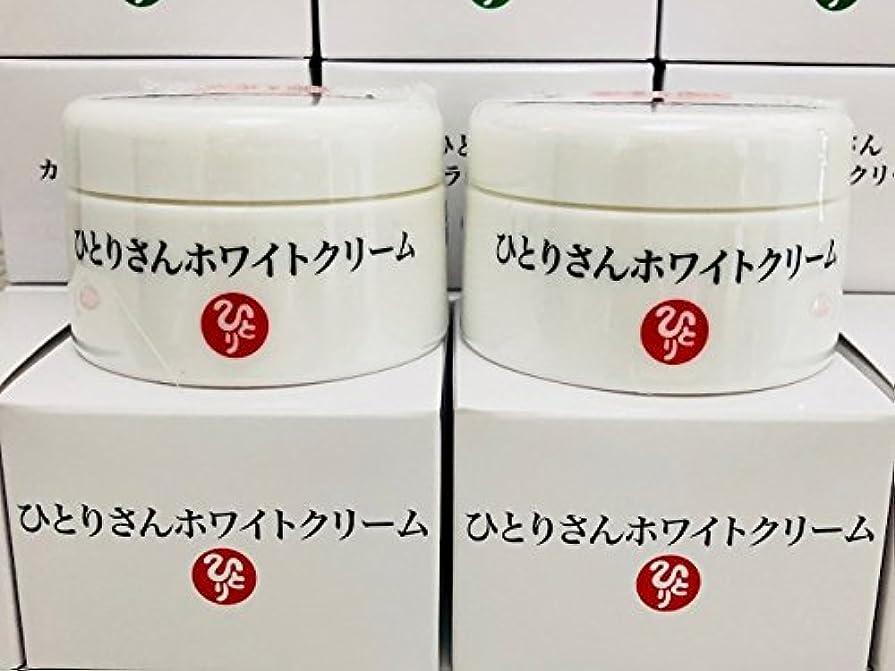 目立つ支払う提供する銀座まるかん ひとりさんホワイトクリーム 2個セット 【只今 ひとりさんの詩 ポストカードプレゼント中で~す?】
