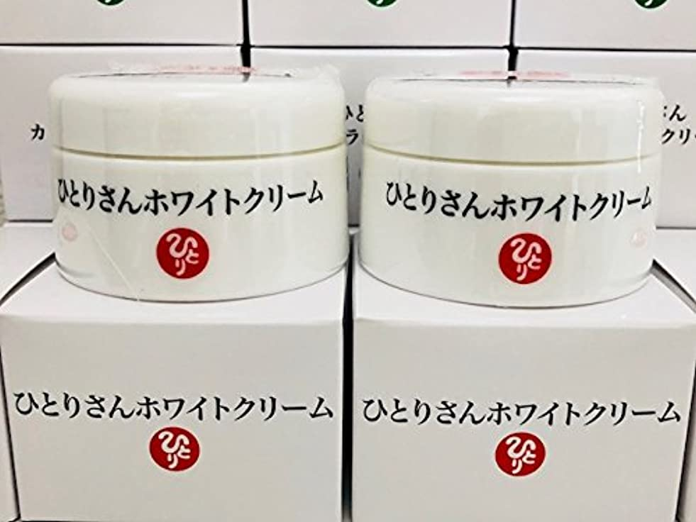 やりがいのある避難襟銀座まるかん ひとりさんホワイトクリーム 2個セット 【只今 ひとりさんの詩 ポストカードプレゼント中で~す】