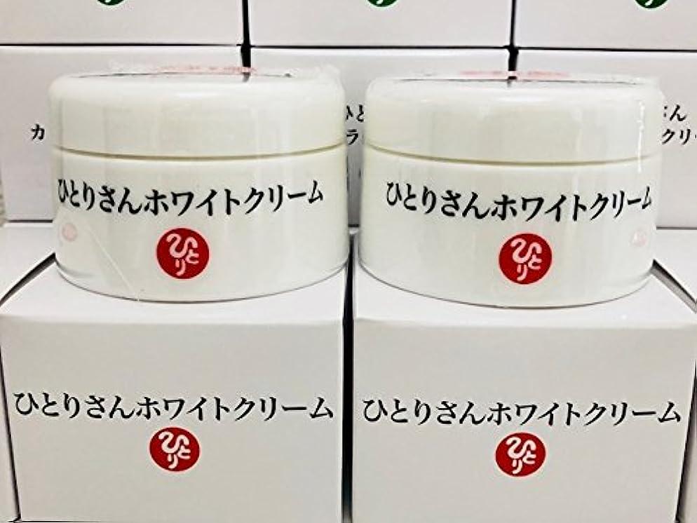 すり減るエンドウ一般化する銀座まるかん ひとりさんホワイトクリーム 2個セット 【只今 ひとりさんの詩 ポストカードプレゼント中で~す】