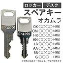 合鍵 スペアキー ロッカー 机 デスク用/オカムラ/鍵番号 OK4桁 OM4桁 HK4桁 HN4桁 G3桁