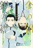 金の釦 銀の襟 -パレス・メイヂ側聞- (花とゆめCOMICS)