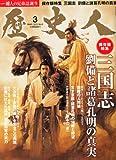 歴史人 2011年 03月号 [雑誌]