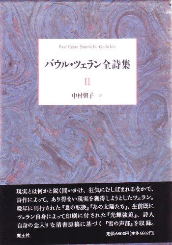 パウル・ツェラン全詩集〈2〉の詳細を見る