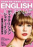 [音声DL付]ENGLISH JOURNAL (イングリッシュジャーナル) 2017年4月号 ?英語学習・英語リスニングのための月刊誌 [雑誌]