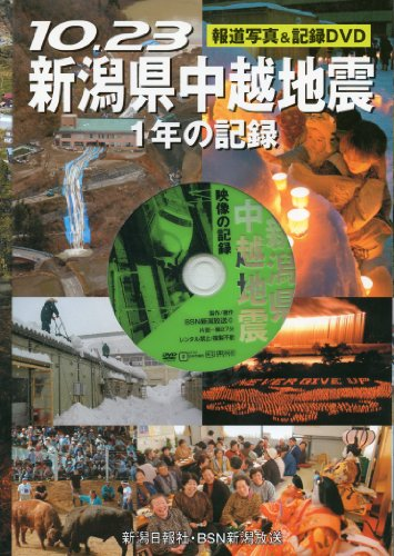 報道写真&記録DVD 10.23新潟県中越地震 1年の記録 (DVD付)