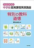 平成29年改訂 中学校教育課程実践講座 特別の教科 道徳