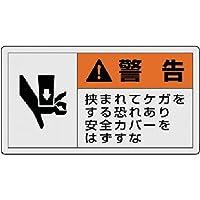 ユニット PL警告表示ラベル 小 警告 挟ま・10枚組・30X55 84626
