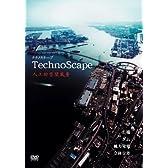 テクノスケープ 人工的空間風景 ~工場・ダム・風力発電・立体交差~ [DVD]
