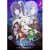 【Amazon.co.jp限定】劇場版 ダンジョンに出会いを求めるのは間違っているだろうか ― オリオンの矢 ―