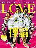 LOVE理論 【テレビ東京オンデマンド】