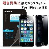 Widamin iPhone SE/iPhone 5/iPhone 5s/iPhone 5c のぞき見防止 強化ガラス液晶保護フィルム 0.3 mm 硬度 9H [並行輸入品]