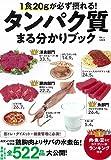 1食20gが必ず摂れる! タンパク質まる分かりブック (TJMOOK)