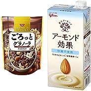 【セット買い】ごろっとグラノーラチョコナッツ400g 400gX6袋 + グリコ アーモンド効果 砂糖不使用 1000ml×6本 常温保存可能