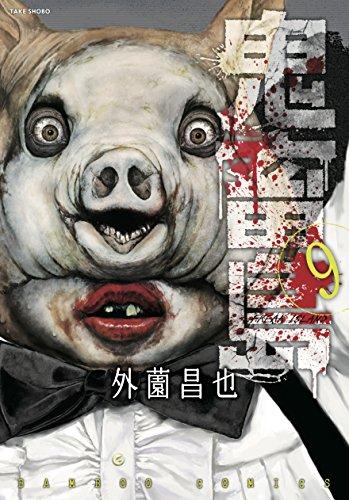 鬼畜島 9 (バンブーコミックス)
