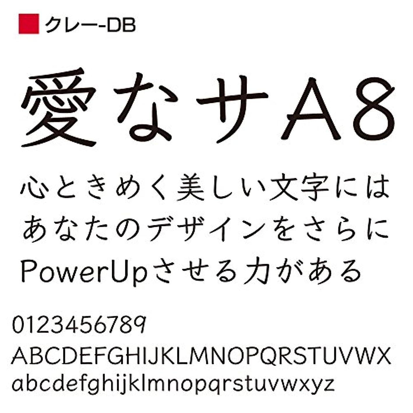人柄ルーびっくりするOpenType クレー Pro-DB for Win [ダウンロード]