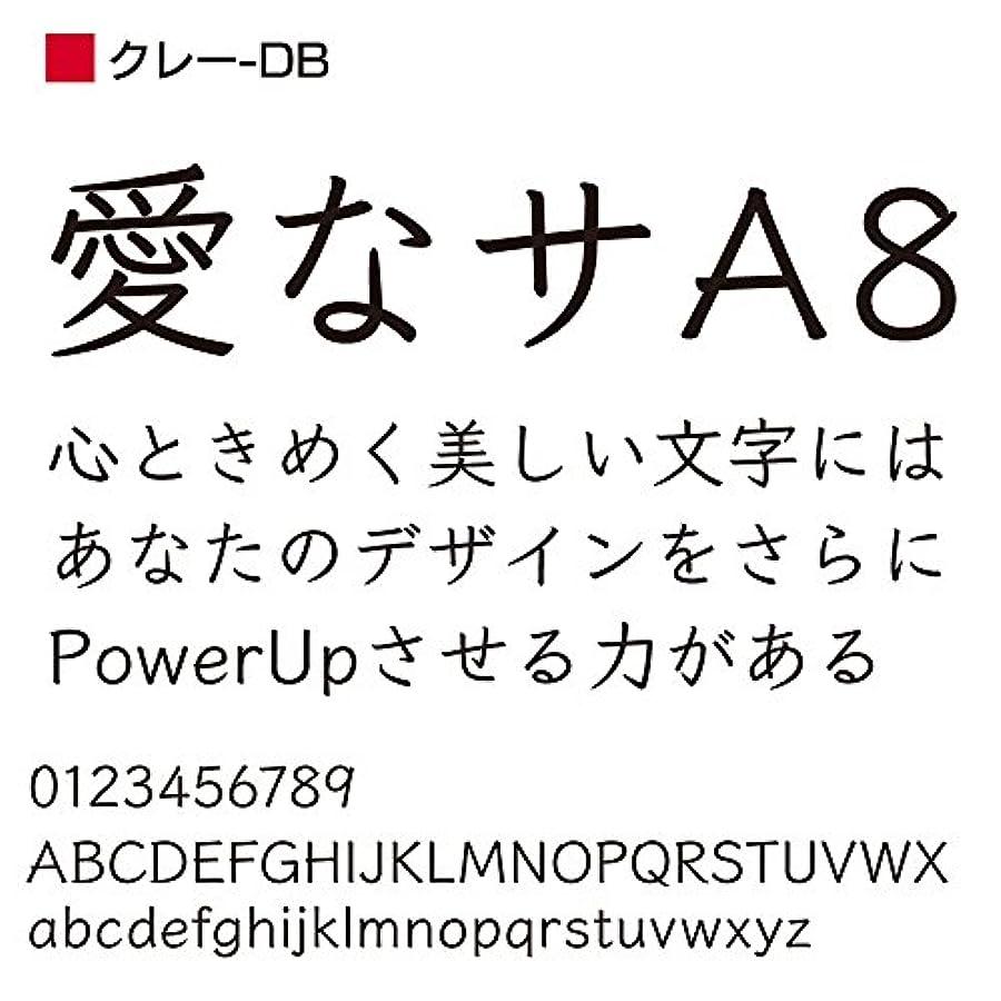 地平線優先権先住民OpenType クレー Pro-DB for Mac [ダウンロード]