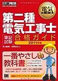 電気教科書 第二種電気工事士[筆記試験]合格ガイド 2011年版