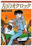 左のオクロック (MFコミックス フラッパーシリーズ)