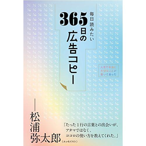 毎日読みたい365日の広告コピー
