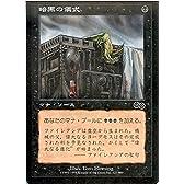 MTG 黒 日本語版 暗黒の儀式 USG-127 コモン