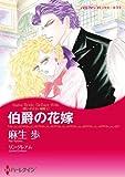 伯爵の花嫁_思いがけない秘密 Ⅰ (ハーレクインコミックス)