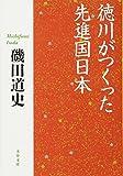 徳川がつくった先進国日本 (文春文庫)