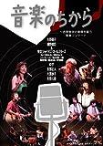 音楽のちから ~吉野金次の復帰を願う緊急コンサート [DVD]