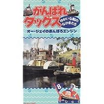 がんばれタッグス〔8〕 [VHS]