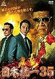 日本統一35[DVD]