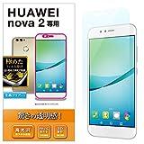 エレコム Huawei nova2 フィルム  フルカバー 光沢 PM-HWN2FLRGN