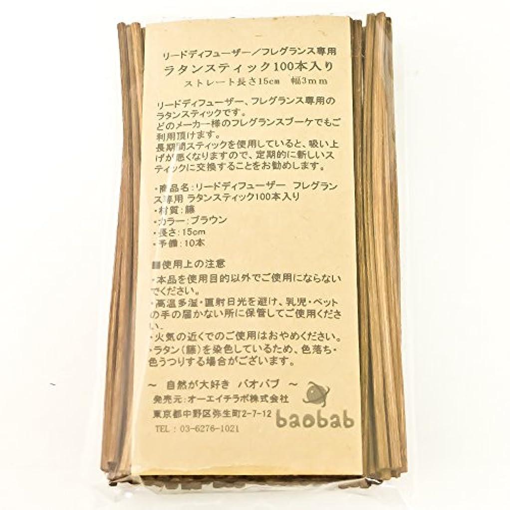 配偶者精神医学知り合いbaobab(バオバブ) リードディフューザー用 リードスティック リフィル [ラタン スティック] 15㎝ 100本 (ブラウン)