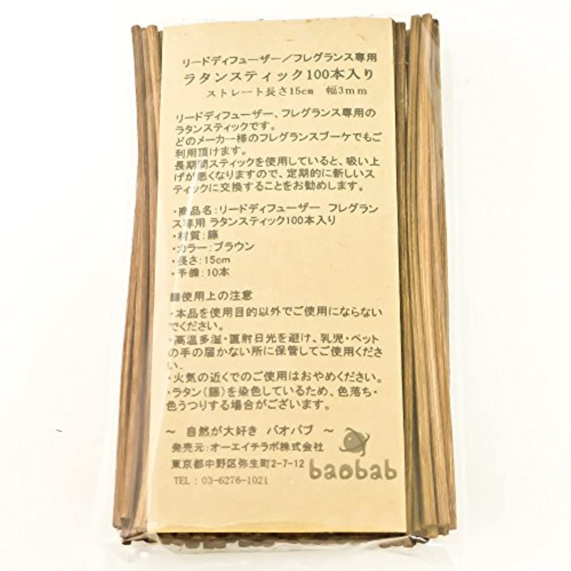 人工トーン乱雑なbaobab(バオバブ) リードディフューザー用 リードスティック リフィル [ラタン スティック] 15㎝ 100本 (ブラウン)