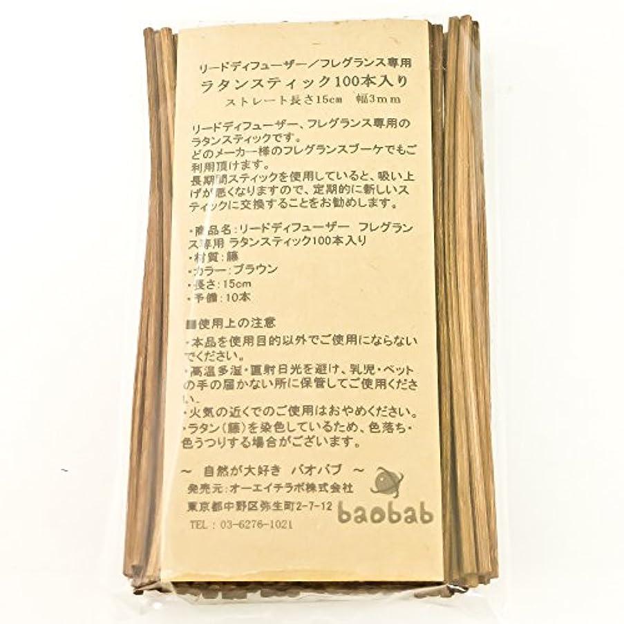 割り当てる高いスリムbaobab(バオバブ) リードディフューザー用 リードスティック リフィル [ラタン スティック] 15㎝ 100本 (ブラウン)