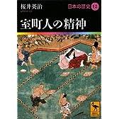 室町人の精神 日本の歴史12 (講談社学術文庫)
