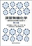 演習無機化学 第2版