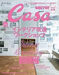 Casa BRUTUS (カーサ ブルータス)2017年 10月号 [インテリア改造ワークショップ/台湾] [雑誌]