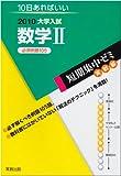 数学2必須例題105 2010―10日あればいい (大学入試短期集中ゼミ 18)