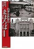 日本(やまと)は世界(くに)のまほろば―消えるもの、残すもの、そして創ること