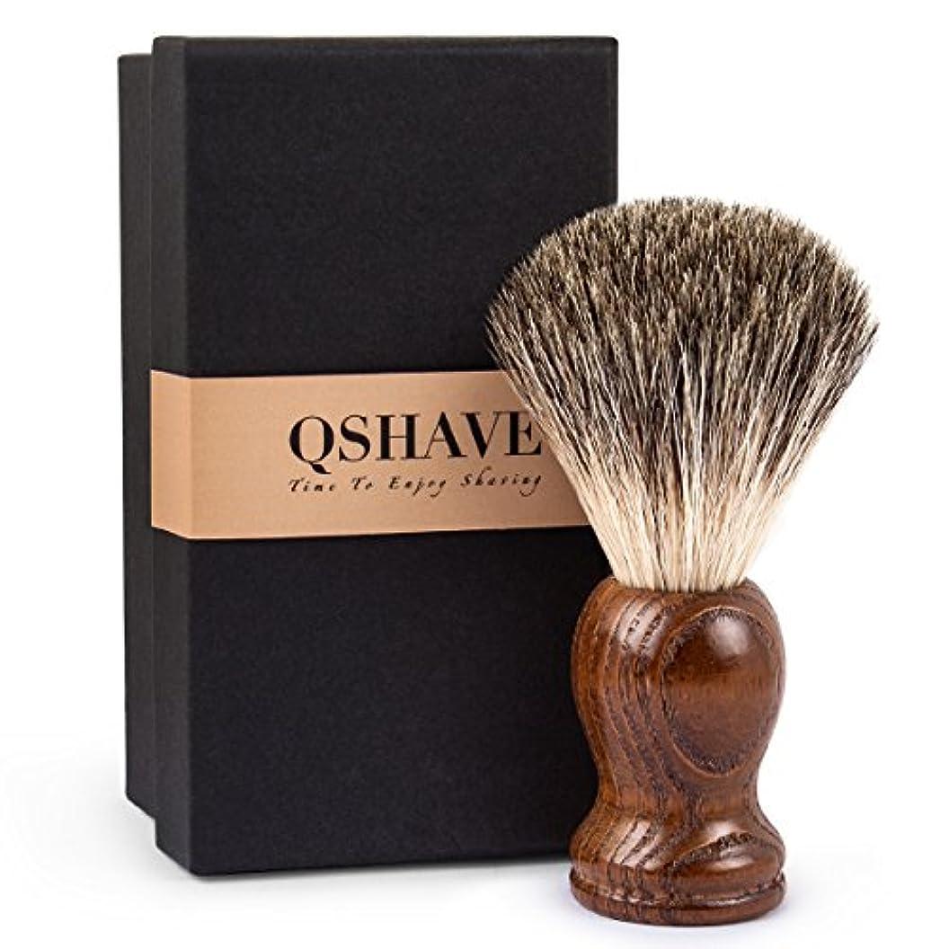 引退するライブ状態QSHAVE 100%アナグマ毛 木製ハンドル オリジナルハンドメイドシェービングブラシ。ウェットシェービング、安全カミソリ、両刃カミソリに最適