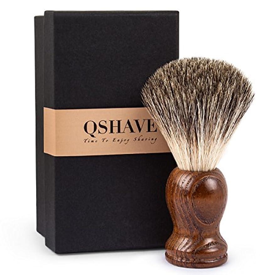 南噂スイス人QSHAVE 100%アナグマ毛 木製ハンドル オリジナルハンドメイドシェービングブラシ。ウェットシェービング、安全カミソリ、両刃カミソリに最適