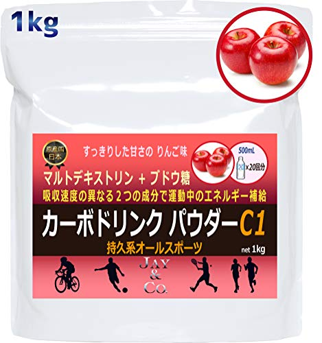 カーボドリンク パウダー C1 1kg 持久系 スポーツ マルトデキストリン + ブドウ糖 りんご