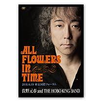 佐野元春 30th Anniversary Tour 'ALL FLOWERS IN TIME' FINAL 東京(通常版) [DVD]