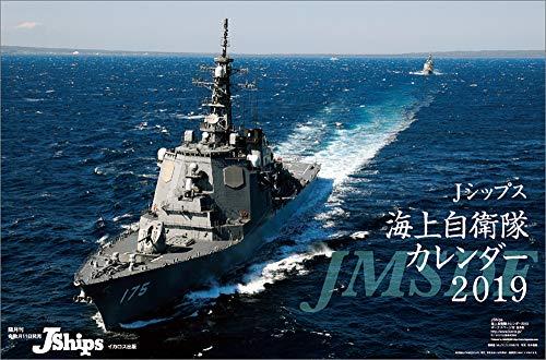 J-Ships 2019年 カレンダー 壁掛け B3 CL-408