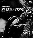 大怪獣ガメラ Blu-ray[Blu-ray/ブルーレイ]