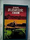 鉄道経営史―鉄道経営110年の歩み 鉄道史録 (1985年)