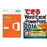 Microsoft Office Home and Business 2016 |カード版+できるExcel 2016 書籍セット
