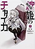 棺姫のチャイカ(1)【期間限定 無料お試し版】 (角川コミックス・エース)