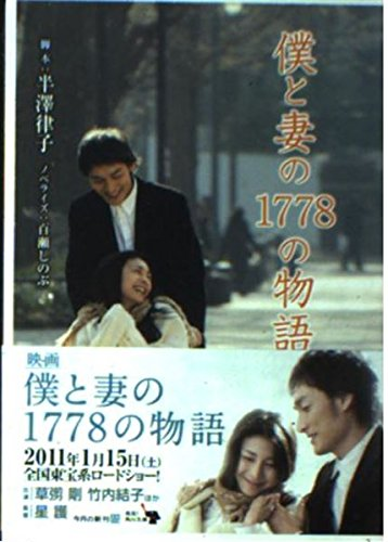 僕と妻の1778の物語 (角川文庫)の詳細を見る